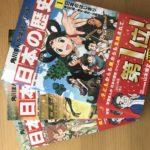 【評価・レビュー】中学受験に役立つ漫画「角川まんが学習シリーズ 日本の歴史」を購入しました。他社と比較して、角川に決めた理由やおすすめポイントをご紹介します。